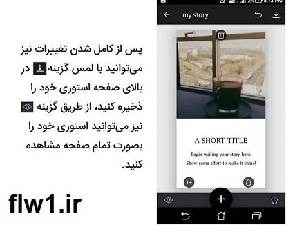 اینستاگرام , instagram, استوری, story,.