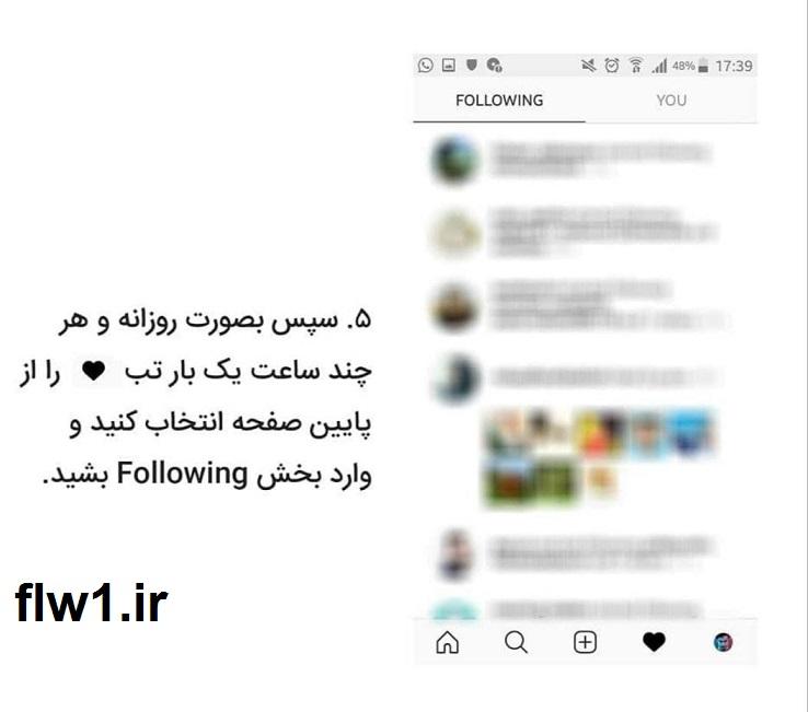 following, اینستاگرام,  تب