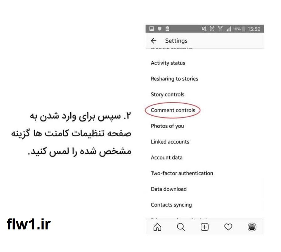 تنظیمات , اینستاگرام